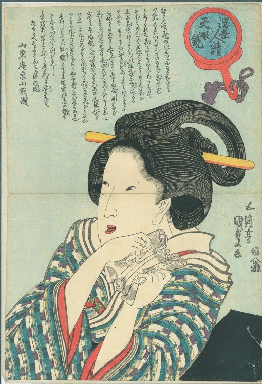 KUNISADA Married Woman Holding a Handtowel
