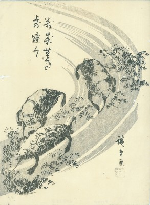 HIROSHIGE Turtles in Stream