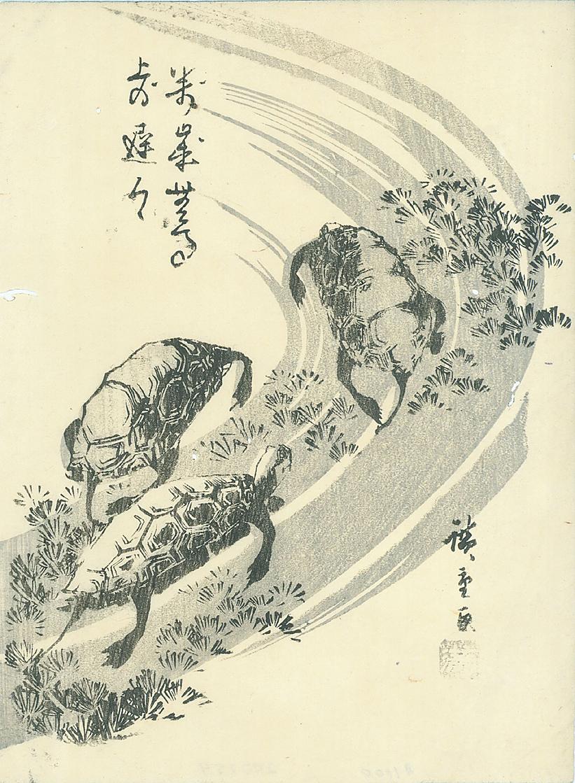 HIROSHIGE Turtles in Stream