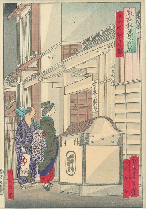 YOSHITOSHI and Toshimaru