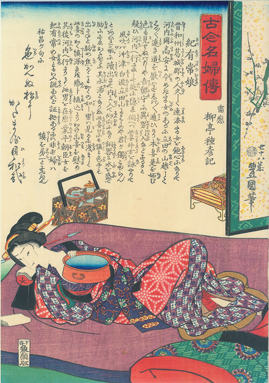 KUNISADA Recumbent Beauty