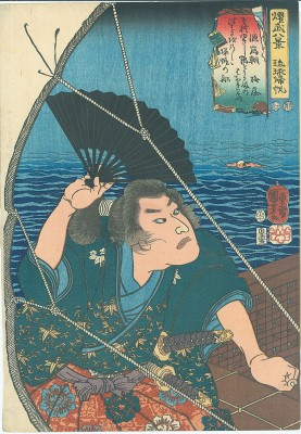 KUNIYOSHI Returning Sails