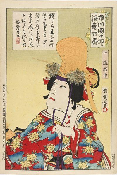 KUNICHIKA Ichikawa Danjuro IX as Hanako