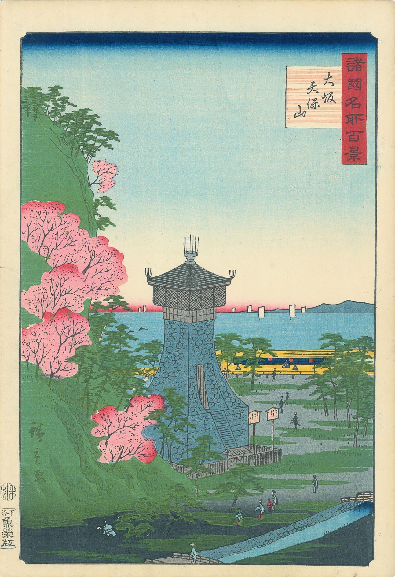 HIROSHIGE II Tenpo Province