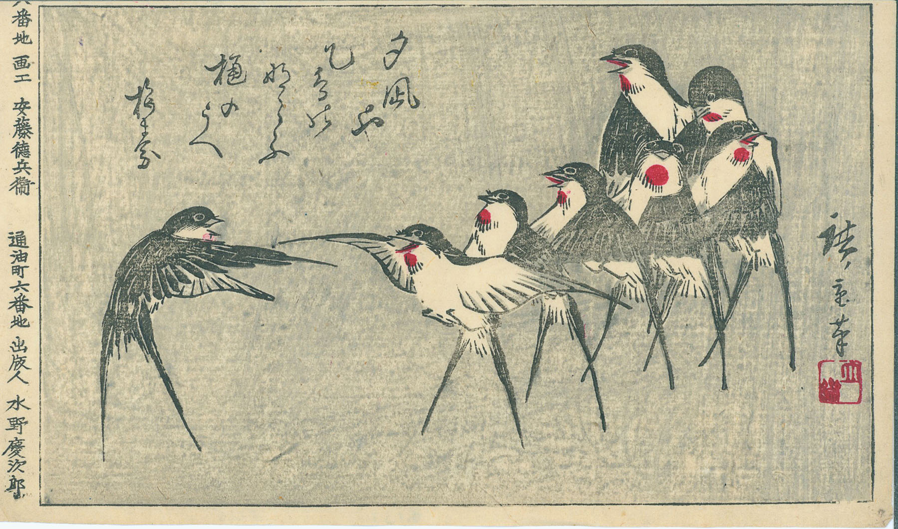 Hiroshige III Swallows
