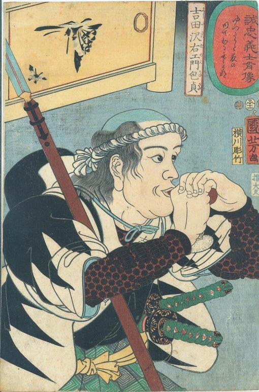 Kuniyoshi Yoshida Sawayemon Kanesada