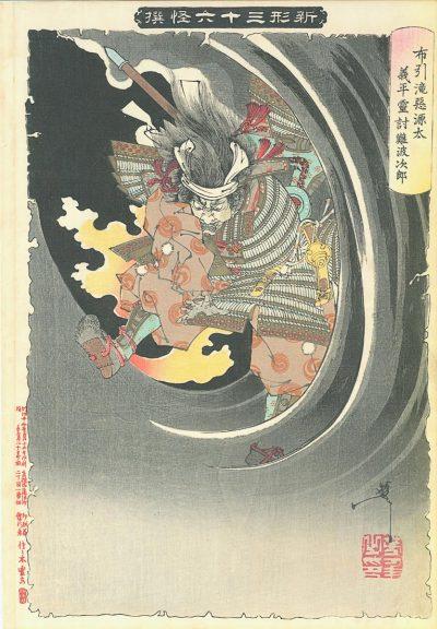 YOSHITOSHI Yoshihira Turned into Thunder God