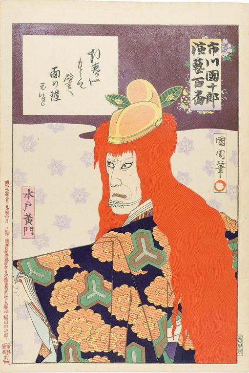 KUNICHIKA Komonki Osama Koshaku