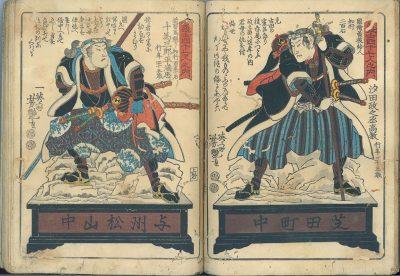 YOSHITSUYA 47 Ronin album