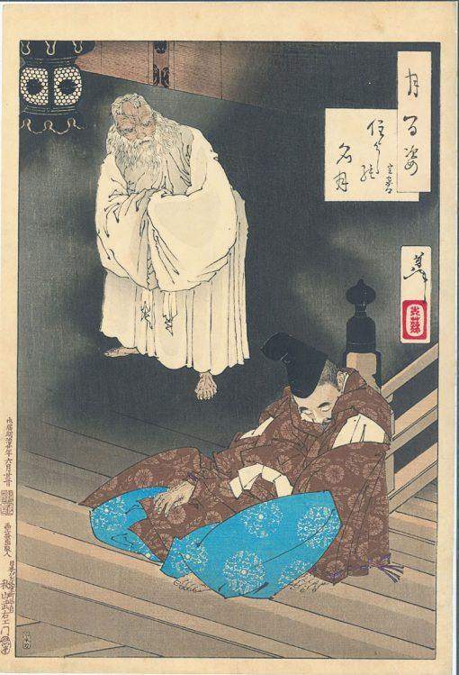 yoshitoshi sumiyoshi moon