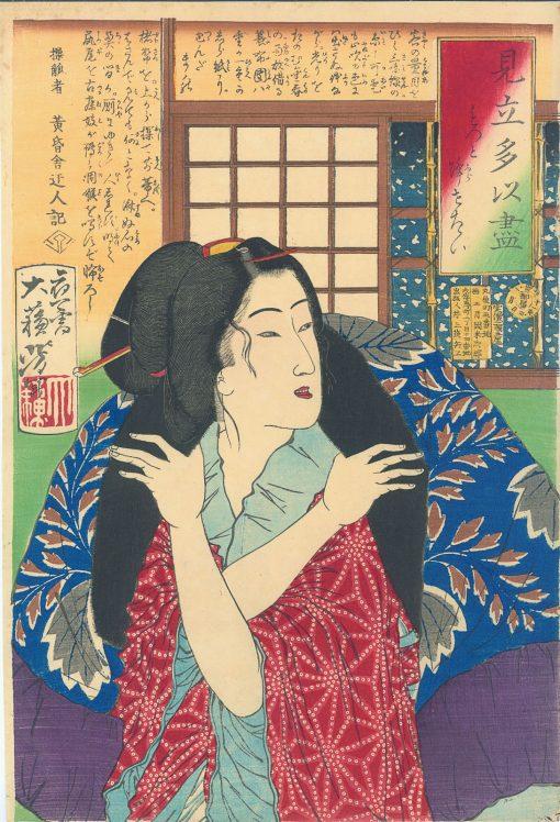 YOSHITOSHI Watching Snow