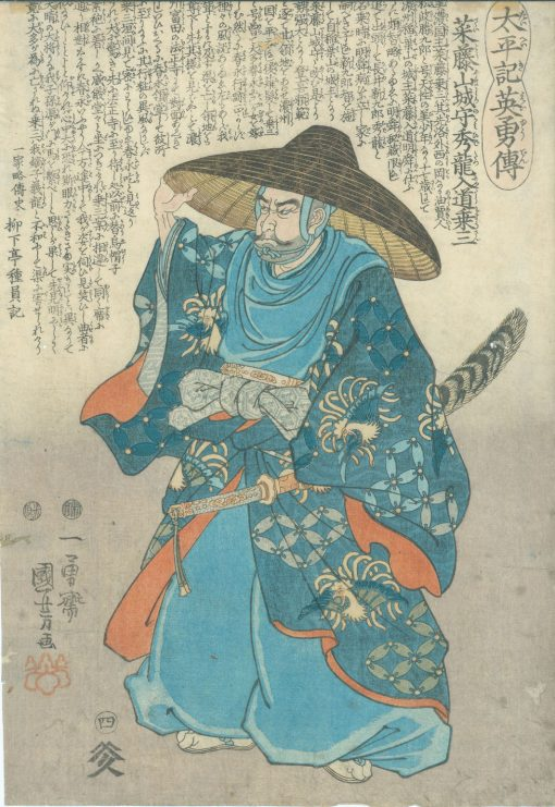 KUNIYOSHI Taiheiki Saito