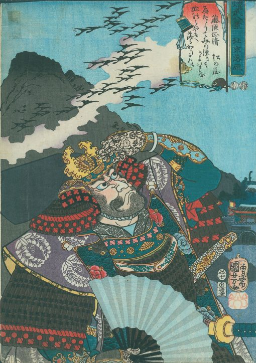KUNIYOSHI Descending Geese