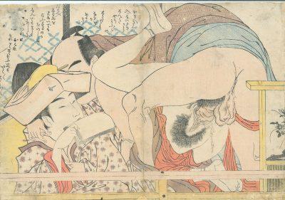 EIRI Shunga