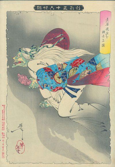 YOSHITOSHI 36 Ghosts