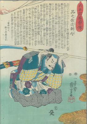 KUNIYOSHI Tomoyuki