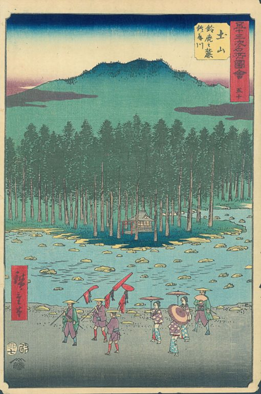 Hiroshige Tsuchiyama