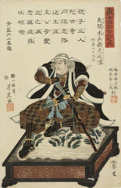 YOSHITORA Yazama Mitsu