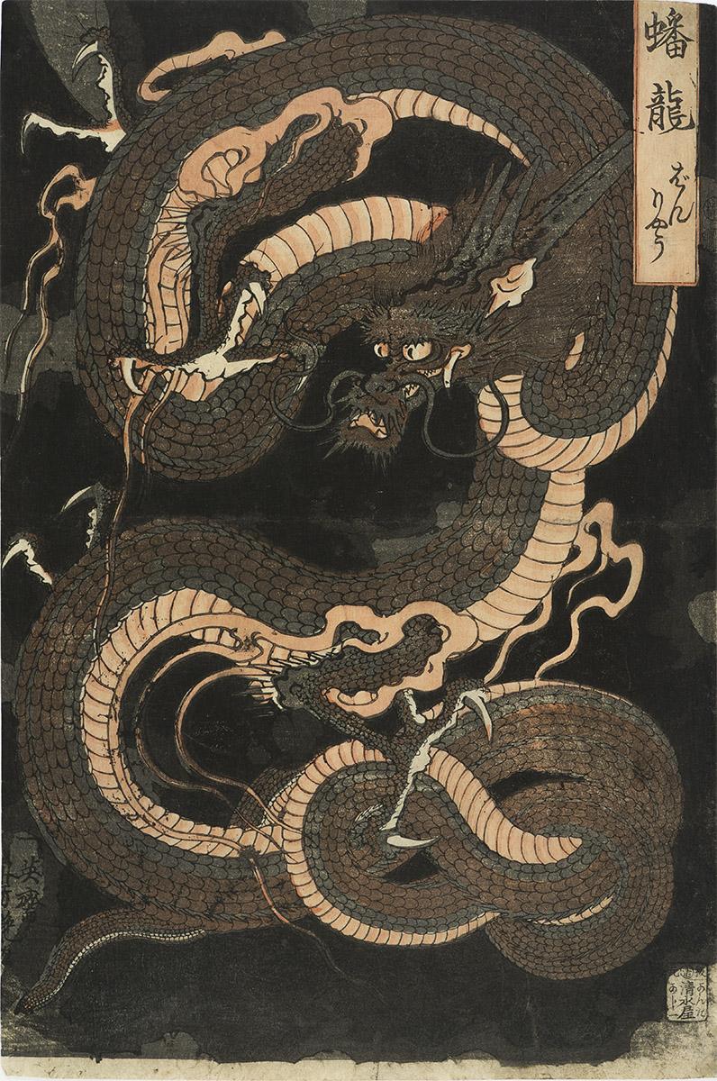 YOSHIKAZU ( w c 1850s-70) Dragon