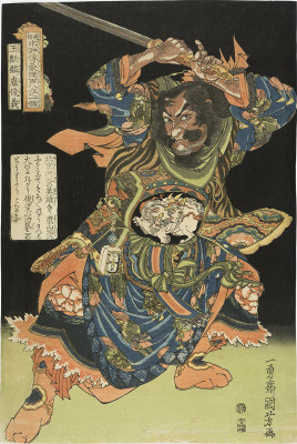 KUNIYOSHI Roshungi