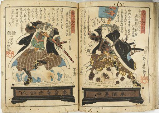 yoshitsuya ronin