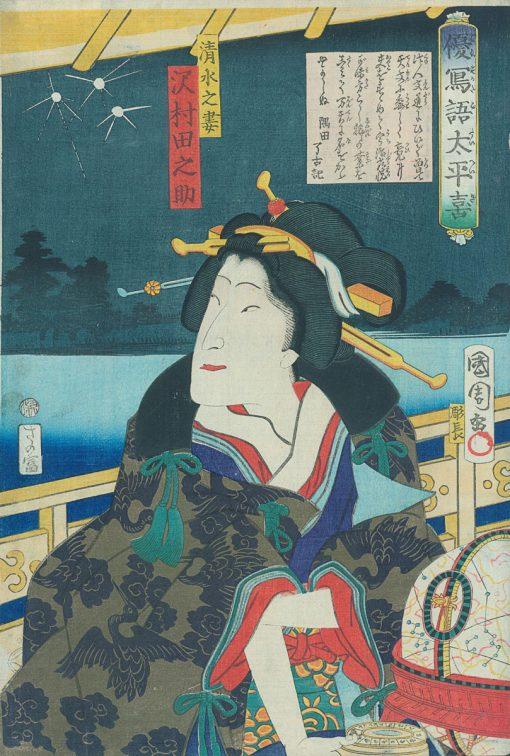 KUNICHIKA Tannosuke