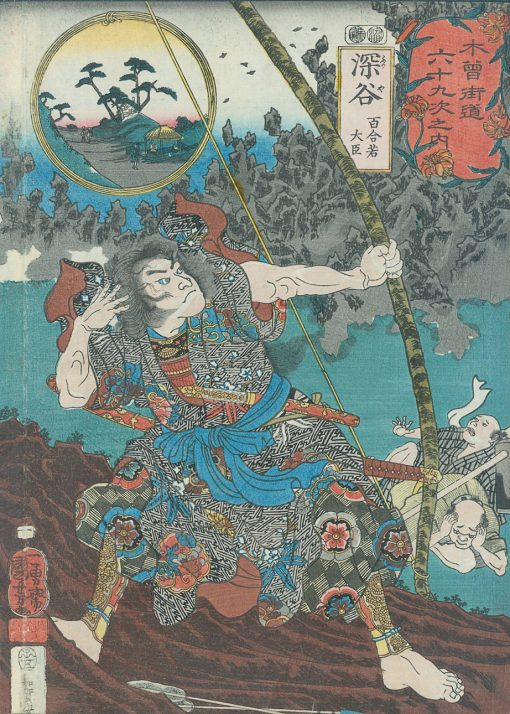 KUNIYOSHI Fukaya