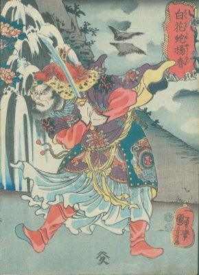 KUNIYOSHI Hakwaja Yoshun