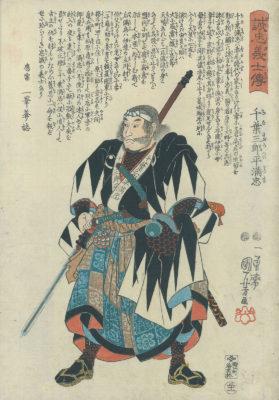 kuniyoshi-chiba