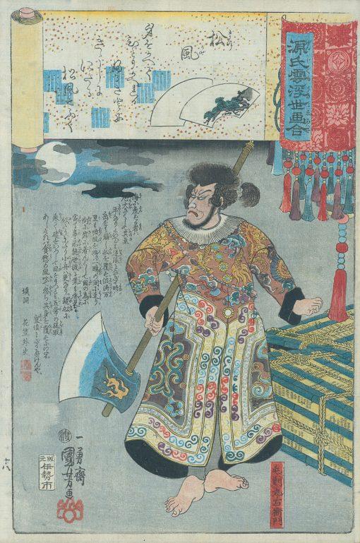 KUNIYOSHI Matsukaze