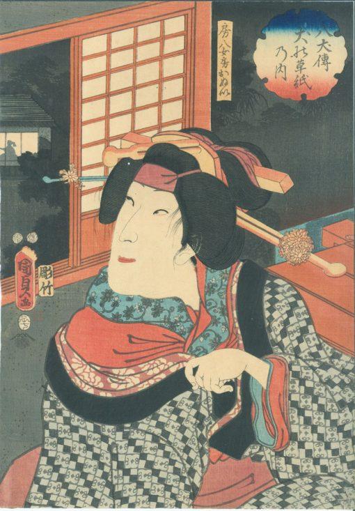 KUNISADA II Onoi