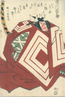 toyokuni-1-shibaraku