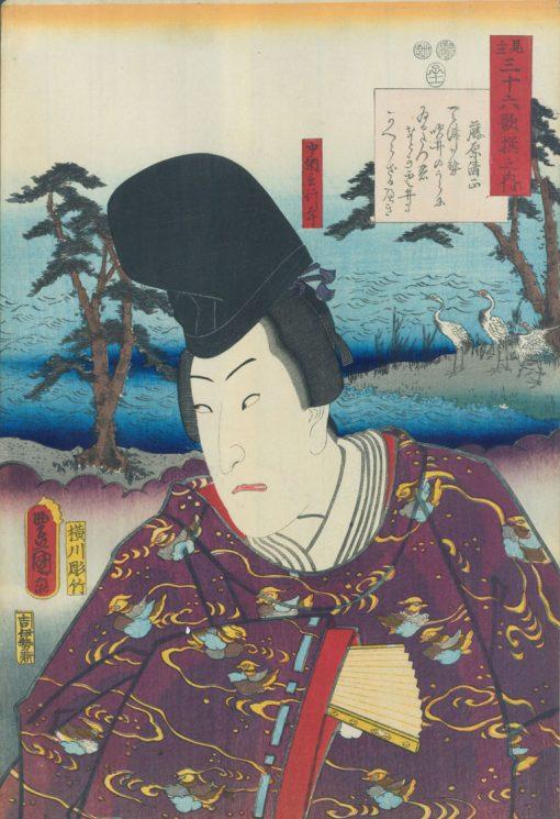 Kunisada - Kohei