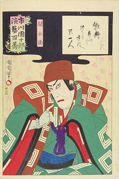 kunichika sekibei