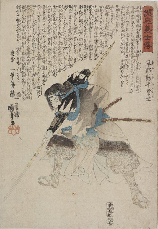 KUNIYOSHI Ronin Kampei