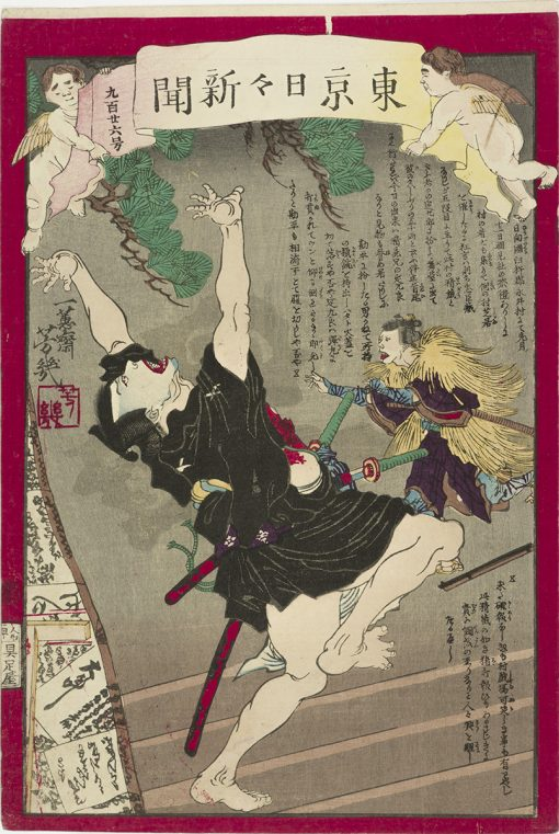yoshiiku newspaper