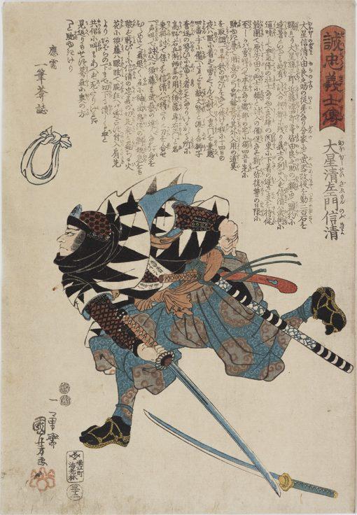 Oboshi Seizaemon Nobukiyo