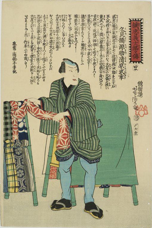 Kurahashi Gensuke Kiyowara no Takeyuki