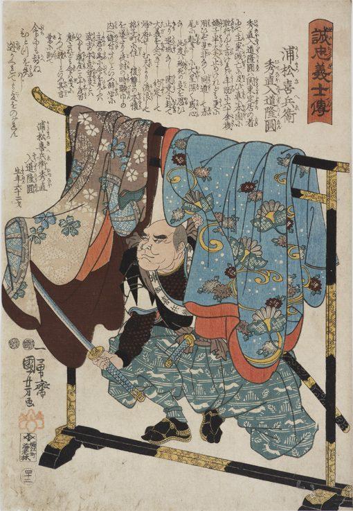 KUNIYOSHI Ronin Hideneo