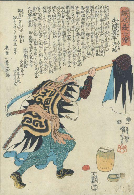 kuniyoshi ronin