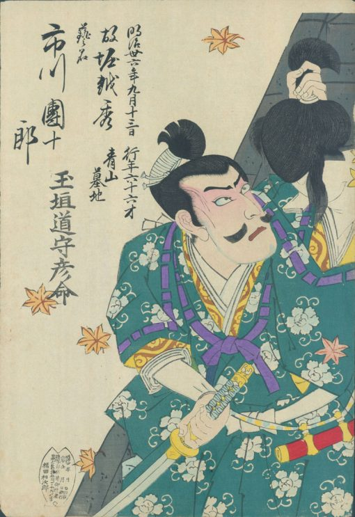 Memorial Portrait ( Shin-e ) of Ichikawa Danjuro IX (died 9/13/03)