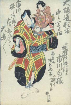 Kunisada Ichikawa Hakuen
