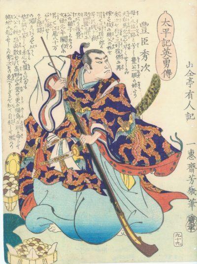 Yoshiiku taiheiki Hidesugo