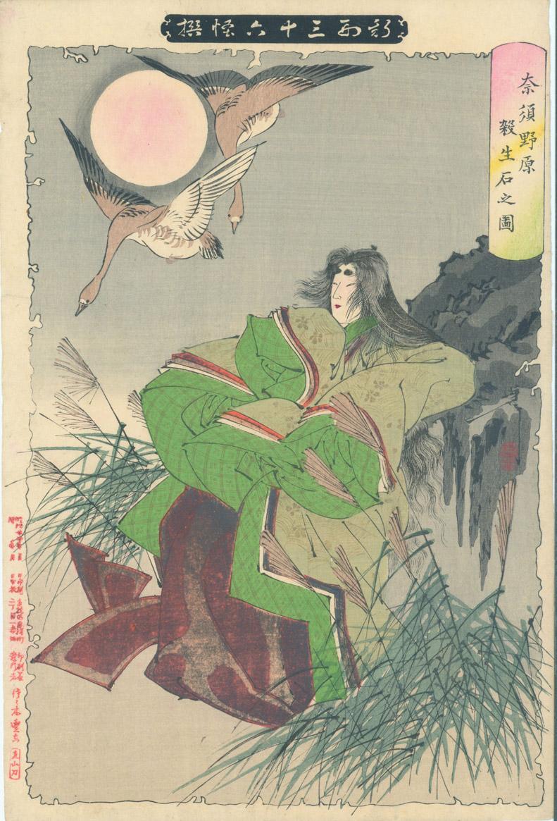 YOSHITOSHI Tamamo no Mai