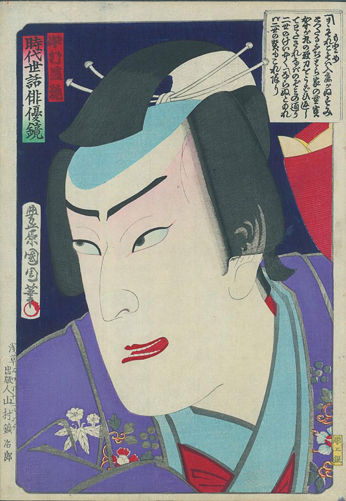 KUNICHIKA Shikan as Motome