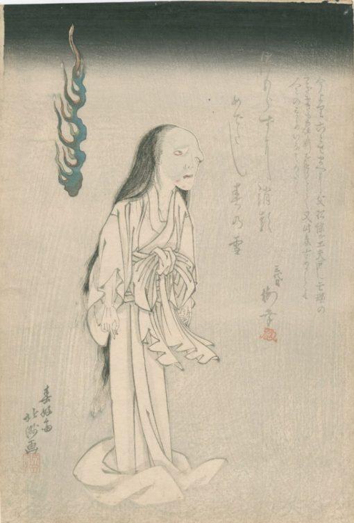 hokushu ghost