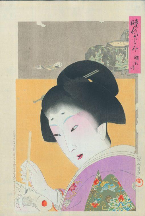 Chikanobu Scroll