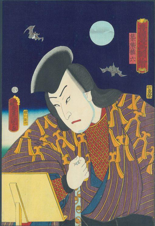 KUNISADA Tosho as Gonroku