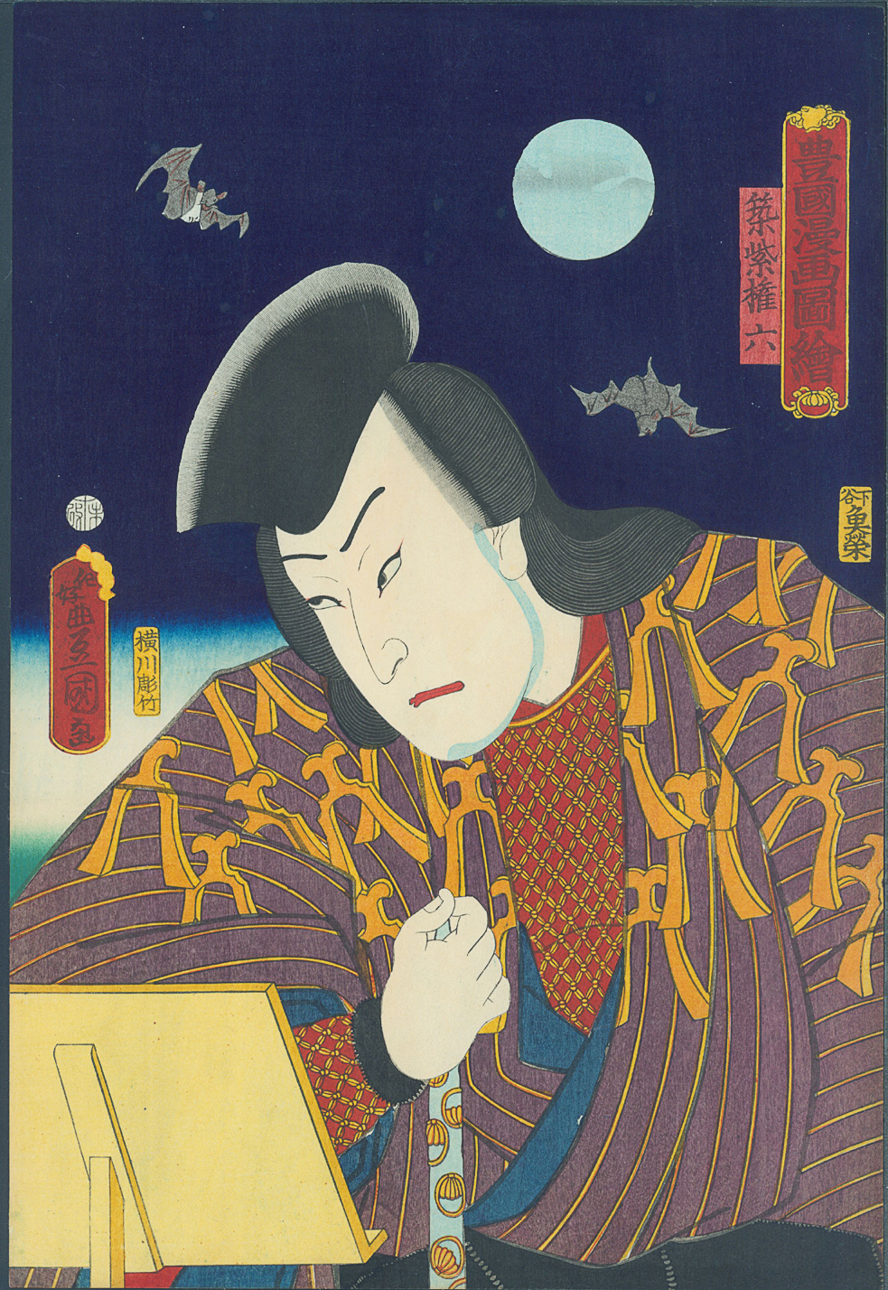 KUNISADA Tosho as Gonroku